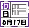 【雑学】6/17の今日は何の日?あの国の独立記念日?