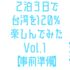 【卒業旅行】2 泊3日で台湾を120%楽しめる日程を紹介 - Vol.1【事前準備】