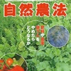 「農家が教える自然農法」農文協