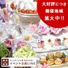 高知/愛媛/香川/徳島の婚活はイベント企画LINEにお任せ!