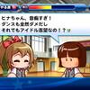 【イベント】サクスペ「クロスナインサクセスチャレンジ⑥」