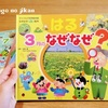【月刊絵本】チャイルド本社の『なぜなぜクイズ絵本』が気になる。