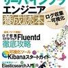 Solr のクエリログを fluentd と kibana で可視化