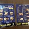 袋井市 アジアン食堂タンドールハウス テイクアウトメニューまとめ!カレーとナンが絶品!