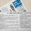 沖縄タイムス・意見広告:一国二制度の実現で沖縄の明るい未来が見える!