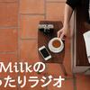 【2017年5月後半号】Milkのまったりラジオ