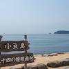 Wizで定年退職者がゆく「小豆島の旅(その3)」