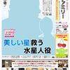 映画『美しい星』出演、亀梨和也さんが表紙! 読売ファミリー5月24日号のご紹介