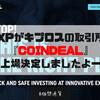 【仮想通貨】XPがキプロスの取引所『CoinDeal』に上場決定しましたよー!