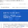 【2019年8月】はてなブログ無料版でもアドセンス審査合格できる