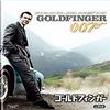 007 ゴールドフィンガー:女心に目覚めたんだろうさ【映画名言名セリフ】