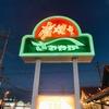 浜松グルメ「さわやか」のハンバーグ・浜松餃子・陳建一氏直伝の坦々麺・巨大からあげを堪能しました