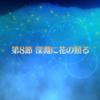 【感想】冥界のメリークリスマス第8節(前半)