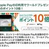 Apple PayのiD利用でポイント10倍。