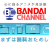 バンダイチャンネルのメリット、デメリット!【無料体験、サービス、特徴、デバイス、支払い方法】