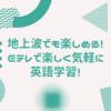 【49】地上波でも楽しめる!Eテレで楽しく気軽に英語学習!