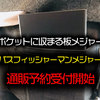 【HAMA】自作では難しい!!コンパクトかつ軽量な板メジャー「バスフィッシャーマンメジャー」通販予約受付開始!