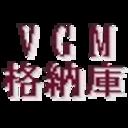 VGM格納庫
