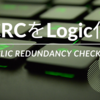 CRC処理をロジック化