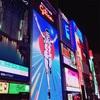 弾丸ヒッチハイク1日目PART4【神奈川-大阪】|カルチャーショック!道頓堀へ行こう。