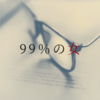 相棒17 第15話「99%の女」感想 その1%は重い