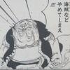 ONE PIECE ブログ[七十二巻] 第719話〝開けチンジャオ〟 感想