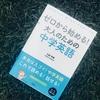 初心者におススメ!本「ゼロから始める!大人のための中学英語」