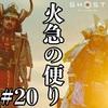 火急の便り #20【ゴーストオブツシマ】
