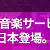 「Spotify」が日本でサービス開始。無料で4000万曲が聴ける