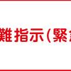 台風12号の接近に伴って大阪交野市の一部地区・広島県庄原市東城町を中心に避難指示を発表!避難指示に法的拘束力はないけど率先して避難して!