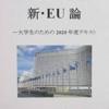 Book Memories vol.12:  ポストBrexit・コロナ時代の新・EU論 -大学生のための2020年度テキスト