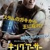 映画『キング・アーサー』感想・評価