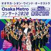 今年も、オオサカ・シオン・ウインド・オーケストラ「Osaka Metroコンサート2020」抽選で無料ご招待をやっています!