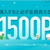 【訂正】締切は2/4(日)23:59でした ⇒LINEショッピング 締切まであと3時間! 利用1万円(税別)で1,500ポイント付与キャンペーン