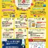 26日(土)27日(日) 朝霧高原のロケット甲子園は中止 あさぎりフードパーク感謝祭は?