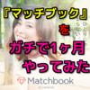 恋活・婚活アプリMatchbook(マッチブック)を大学生が1ヶ月ガチでやってみた