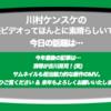 第287回  2017年最後のブログは…われらが 吉川晃司!(笑)。サムネイルにドキ!で、見た見たら… !!! な、今年最後の記事です。ご愛読ありがとうございました!【川村ケンスケの「音楽ビデオってほんとに素晴らしいですね」】
