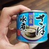 本日のサバ缶17