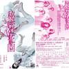「秘密の花園」東京芸術劇場で上演