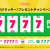 LINEモバイル🎁GoGo!2020!5,050円相当プレゼント&年末年始🎍格安スマホセール
