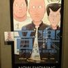 【優待】新宿泊まってきましたー映画「音楽」編