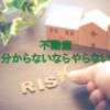 【不動産賃貸業】分からないならやらない【失敗しないためには】