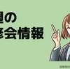 2/24-3/1徳島県の薬剤師向け研修会・勉強会情報