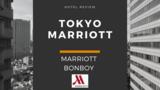 【東京マリオット滞在記②】SPGアメックスなら朝食無料。エグゼクティブラウンジは只今混雑中