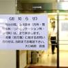 横浜の中毒死病院、事件後は死亡者減る 患者全員検査へ