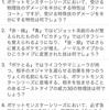 1月24日開催 「不定期ポケモンわざ・特性(第九回)」解説