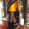 千葉県 鳴海 特別純米 直詰め生 青