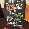 水戸千波店  🚙自動ブレーキ体感イベント開催🚙
