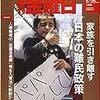 週刊金曜日 2020年06月26日号 難民を追いつめる日本の入管制度