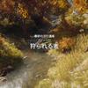 Assassin's Creed Odyssey(アサシンクリードオデッセイ)DLC第一弾「最初の刃の遺産」:エピソード1「狩られる者」